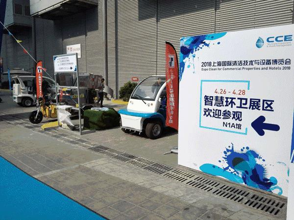 Exhibition area of smart environmental sanitation