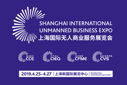 Supported  by four companies, come to Shencheng for Shanghai International Unmanned Business Expo (UB-China)